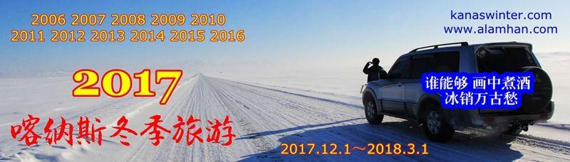 冬季旅游,新疆冬季旅游,喀纳斯冬季旅游