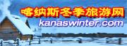 喀纳斯冬季旅游网